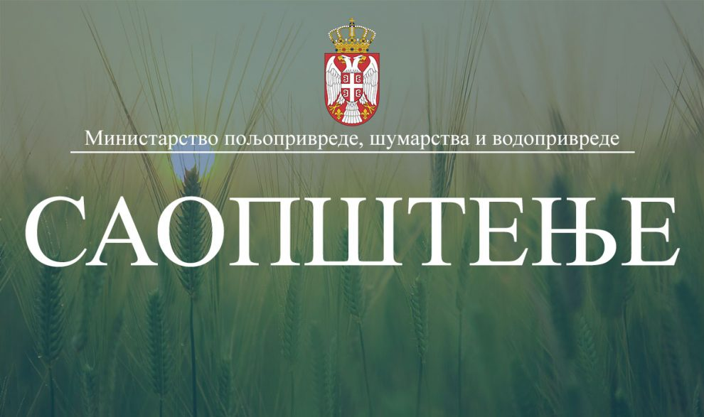 Ilustracija: saopštenje, foto: Ministarstvo poljoprivrede